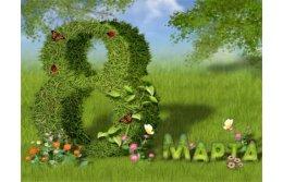 Компания Эргономика поздравляет всех девушек и женщин с 8 марта!