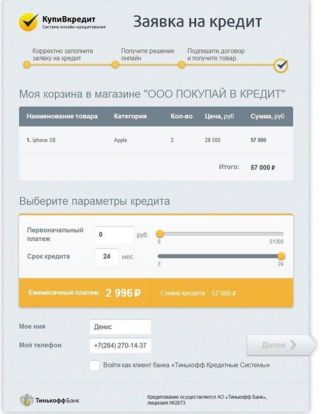 айфон 7 онлайн кредит продажа товара в кредит проводки